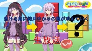 【ぷよぷよテトリスPS4】負けると服が消える配信