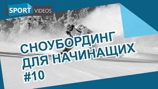 Смотреть онлайн Как правильно совершать поворот на сноуборде