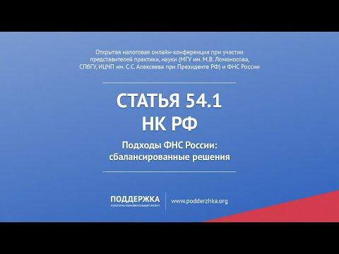 Статья 54.1 НК РФ. Подходы ФНС России