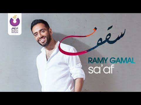 فيديو كليب جديدة من رامي جمال – سقف