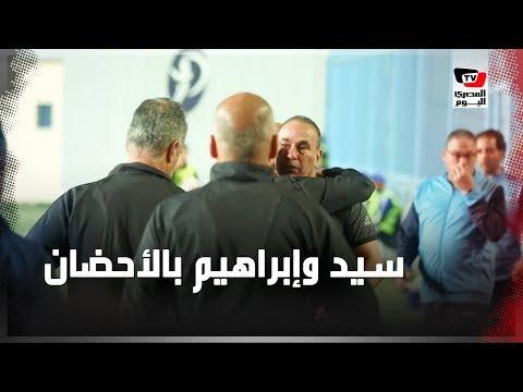 حسام وإبراهيم حسن يحيان سيد عبدالحفيظ