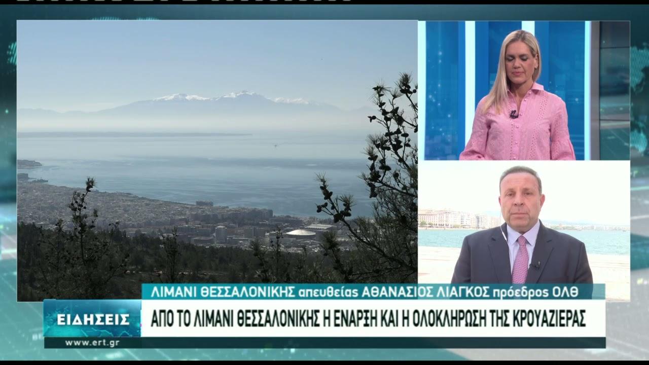 Αθ. Λιάγκας: Η Θεσσαλονίκη θα αποτελεί από φέτος home port για την κρουαζιέρα | 26/05/21 | ΕΡΤ
