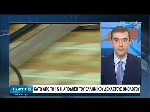 Πρώτη φορά κάτω από το όριο του 1% η απόδοση του ελληνικού 10ετούς ομολόγου | 12/02/20 | ΕΡΤ