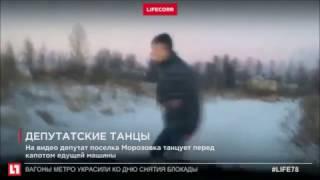Депутатские пляски Единой России