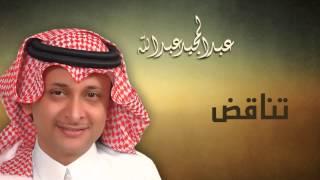 تحميل اغاني عبدالمجيد عبدالله - تناقض (النسخة الاصلية) | 2010 MP3