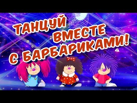 ТАНЦУЙ 💃С БАРБАРИКАМИ!!! 🎈 ДЕТСКАЯ ДИСКОТЕКА 🎉 0+