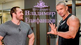 ТЕЛУ ВРЕМЯ! Андрей Скоромный и Владимир Епифанцев