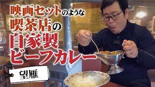 【湖国のグルメ】望雁【喫茶店の自家製ビーフカレー】
