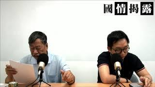 陳彥霖家長被恐嚇,不准公開談女兒被殺事件!?〈國情揭露〉2019-10-15 b