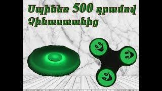 Սպինեռ 500 դրամով  (Չինաստանից) // SPINER 500 dramov (chinastanic)