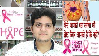 कैसे आपको पता लगेगा की ब्रेस्ट कैंसर आपको है कि नहीं ? Breast cancer ! Sign and symptoms !