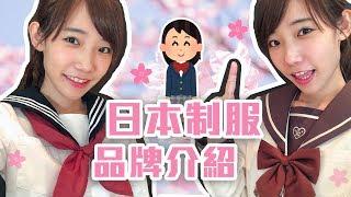 日本女子高中生制服品牌介紹!一起來當JK吧!| 安啾 (ゝ∀・) ♡
