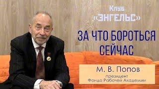 За что бороться сейчас. М.В.Попов. Клуб «Энгельс».