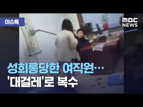 성희롱당한 여직원…'대걸레'로 복수