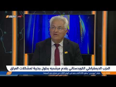 شاهد بالفيديو.. الحزب الديمقراطي الكوردستاني يقدم مرشحيه بحلول جذريه لمشكلات العراق