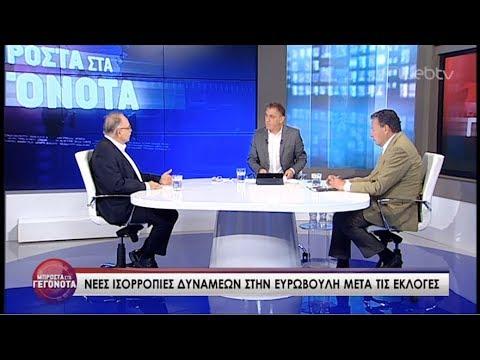 Δ.Παπαδημούλης και Γ.Κύρτσος συζητούν για την επομένη των ευρωεκλογών | 27/05/2019 | ΕΡΤ