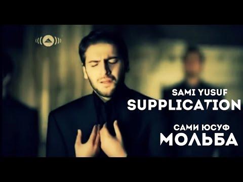 Сами Юсуф - Мольба