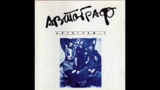 Avtograf - Автограф - 1 / Avtograf - 1 (Full Album, Russia, USSR, 1980 - 82, issued in 1996)