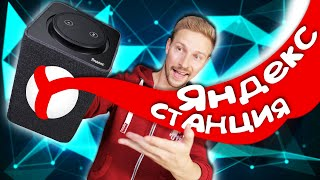 Яндекс СТАНЦИЯ - ВСКРЫТИЕ И ТЕСТ