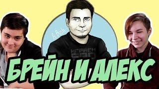 """Реакция Школьников на Брейна и Алекса (""""TheBrainDit"""", """"AlexPozitiv"""")"""