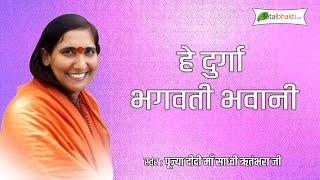 Didi Maa Sadhvi Ritambhara Ji | Bhajan | Hey Durga Bhagwati Bhawani