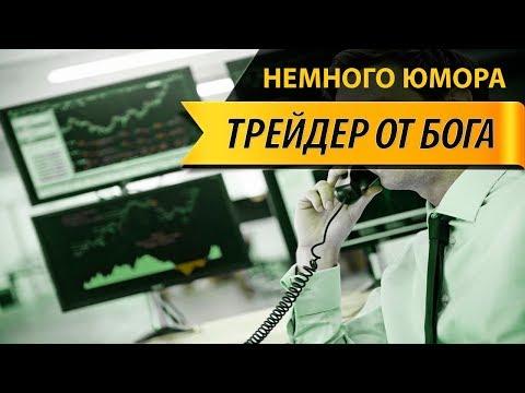 Бинарные опционы 000