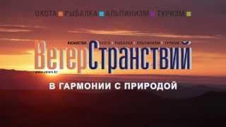 """Анонс журнала """"Ветер Странствий"""" №3 (46)"""