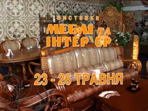 Выставка Мебель и Интерьер 2013 спецрепортаж