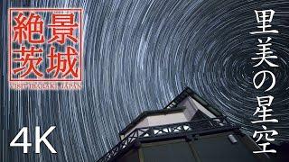 【絶景茨城】里美の星空|VISIT IBARAKI, JAPAN