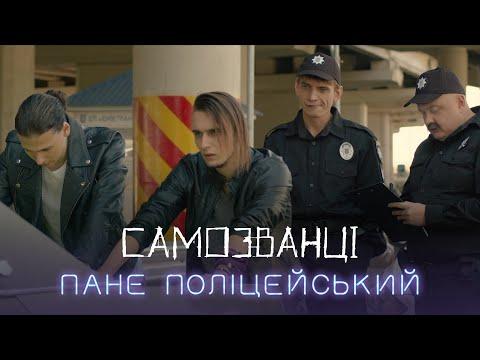 Самозванці - Пане Поліцейский