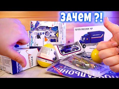 Почта России Игрушки Фигня или Класс