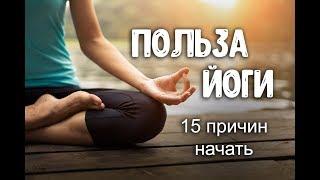 Польза йоги. 15 причин заняться йогой для начинающих