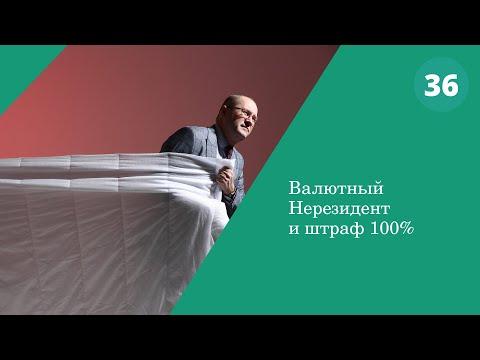 Отличие Налогового резидента от Валютного резидента. Выпуск 36.