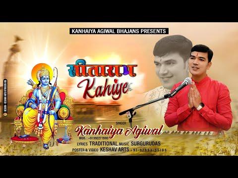 सीता राम सीता राम सीताराम कहिये