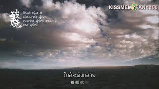 [THAISUB] Kris Wu - Dawn (破晓)