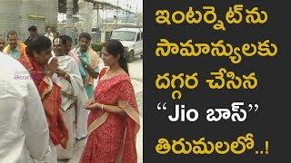 Indian Billionaire Jio sensation Mukesh Ambani in Tirumala video