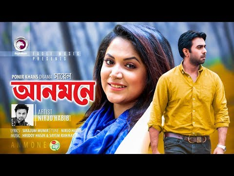 Anmone | Nirjo Habib | Apurba | Urmila | Bangla Natok | Sayel | Bangla New Song 2018