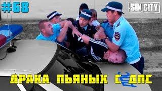 ГОРОД ГРЕХОВ 68 - ДРАКА ПЬЯНЫХ АУЕ С ДПС # 1
