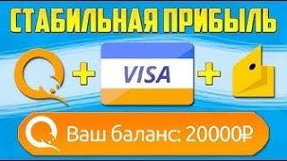 Как пенсионеру зарабатывать без Вложений 50 000 рублей в месяц!