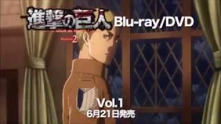 TVアニメ「進撃の巨人」Season2Blu-ray/DVDCM