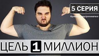 Полифазный сон, делегирование, Яндекс Маркет | Сезон 1 - Серия 5 | Дневник предпринимателя