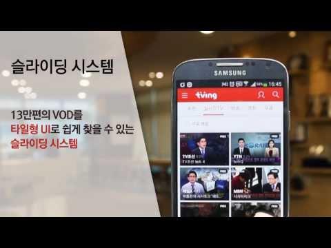 Video of 티빙(tving) - 실시간TV,방송VOD,영화VOD