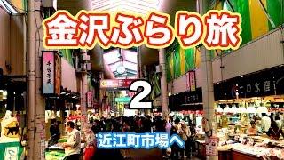 金沢ぶらり旅2近江町市場へ
