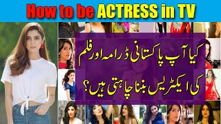 How to Become Actress in TV Drama and Films