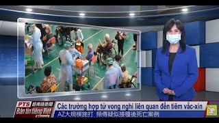 Đài PTS – bản tin tiếng Việt ngày 17 tháng 6 năm 2021