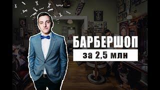 TONY BRO | Как открыть Барбершоп за 2,5 млн.рублей