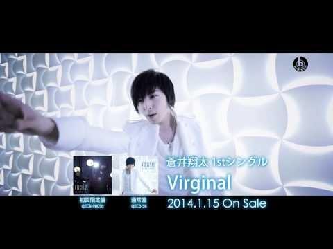 【声優動画】蒼井翔太1stシングル「Virginal」のミュージッククリップ解禁
