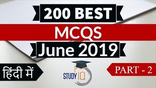 Best 200 JUNE 2019 Current Affairs in Hindi Part 2 - Finest MCQ for all exams by Study IQ