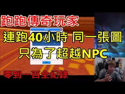 【跑跑傳奇玩家】連續40小時跑同一張圖 只為了超越NPC 零到一百全紀錄 【國際認證卡力斯】