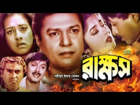 All Time Hit Bangla Movie | Rakkhosh | ft Rubel,  Mousumi, Alamgir, Suborna Mustafa , Humayun Faridi